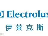 欢迎访问 汕头伊莱克斯空调官方网站 汕头售后服务 中心