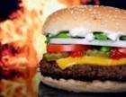 芝华士汉堡加盟火爆吗
