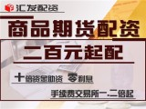 鄭州匯發配資網期貨配資公司-5000元就可以操作一手