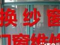 洛阳专业维修门窗 换纱窗换滑轮 维修玻璃门换玻璃