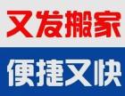 宜昌又发搬家公司,全心全意为人民服务