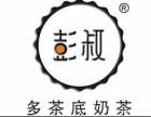 北京彭叔奶茶加盟吗?加盟条件有哪些