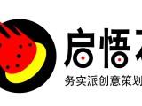启悟石工作室 品牌策划 广告策划 文案策划