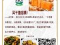 远方的家、江河万里行、推荐丹江水库风味食材