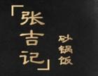 张吉记砂锅饭加盟店怎么样 加盟优势 加盟电话