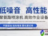 京華邦威聚氨酯發泡設備 船體防腐木屋保溫