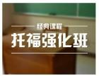 北京托福寒假培训课程 灵活讲解托福核心语法难点