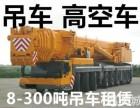 重庆吊车租赁,8吨12吨16吨20吨25吨35吨50吨出租