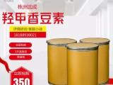 湖北厂家现货 羟甲香豆素 原料供应
