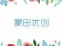 苏州logo设计公司苏州蒙田信息科技有限公司