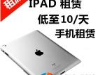 北京会展笔记本电脑租赁 联想笔记本电脑 苹果笔记本电脑出租