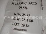 广州出售金属表面处理氨基磺酸优质山东 氨基磺酸99.5% 25K