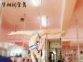 成人高空舞蹈 钢管舞 吊环舞 绸缎舞 包分配工作
