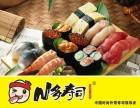 N多寿司加盟费多少钱/紫菜包饭加盟费多少钱