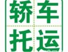 重庆轿车托运公司 托运小轿车 越野车 商务车怎么收费