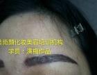 广州白云美尚顔美容化妆培训机构