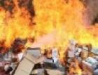 南汇库存生活用品销毁金山区库存家纺销毁焚烧残次灯具监督销毁