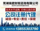 瑞君品牌 无虚假信息高品质芜湖公司注册 服务