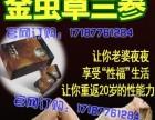 金虫草三参胶囊贵么~多少钱一盒/几板/几粒(图+)