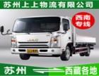 苏州到昌都地区物流公司 到全国各地整车零担货物运输