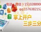 天津东丽创业板办理有哪些手续费?800万资金如何办理网上开户