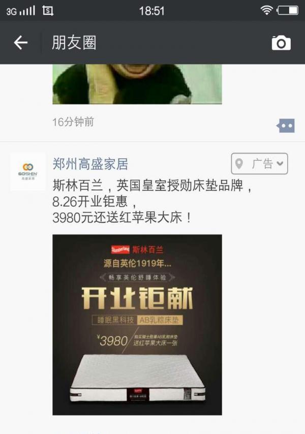 许昌酒店农庄怎么做(投放)微信朋友圈广告|小程序商
