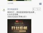 南阳微信朋友圈广告怎么做|小程序商城怎么做