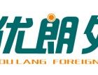 广西优朗教育外语培训十种外语培训出国留学高考外语学习