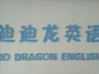 迪迪龙英语体验课活动