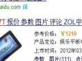 9成新平板电脑卖或换物品