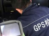 北京拆除gps车辆gps定位拆除