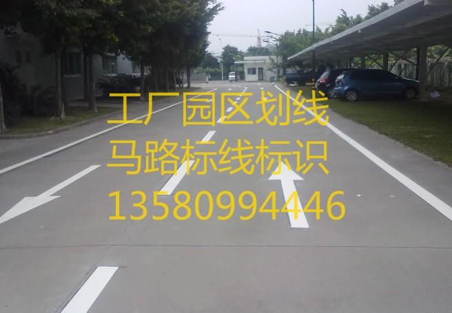 中山划停车位线工业园区划线