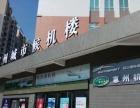 广州机场/惠州机场城市候机楼