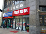浙建枫华 地铁口 餐饮铺10米高沿街 租金15万