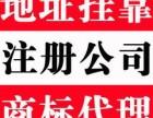 政务区天鹅湖附近专业注册公司还注册商标变更找张千千