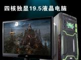 高配四核独显AMD730/20寸显示器台式组装机游戏DIY兼容机