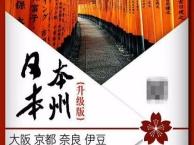 国旅:大连到日本旅游全景东京北海道大阪一地等包机跟团自由行产品应