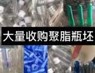 郑州废旧塑料回收,量大从优