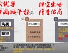 新华天天优享微商城,平台新模式,合法合规
