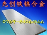 白沙4J50铁镍合金/市场价