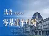 浦東法語培訓,法語培訓學校,高考法語培訓