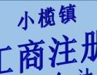 小榄镇:工商注册、代理记账、执照办理