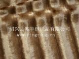 供应绍兴兆丰JB全涤刷条经编绒沙发布窗帘