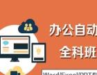 上海办公软件培训班,电脑操作培训,小班教学