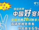 中国电信20M独享光纤,劲爆900元/年,欢迎咨询