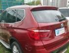 宝马 X3 2014款 xDrive20i 领先型-越野族必备野