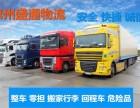 惠州到海口物流公司/特快专线/整车零担/天天发车-选择盛通
