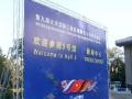 柳州桁架背景搭建、背景喷绘制作专业厂家报价
