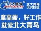 北京大兴专业电脑培训 平面设计 网站设计 网页设计培训