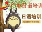 木渎日语口语培训 口语从零教发音
